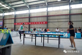 "The Group's 2nd ""Henglian Cup"" Staff Table Tennis Competition was a complete success"